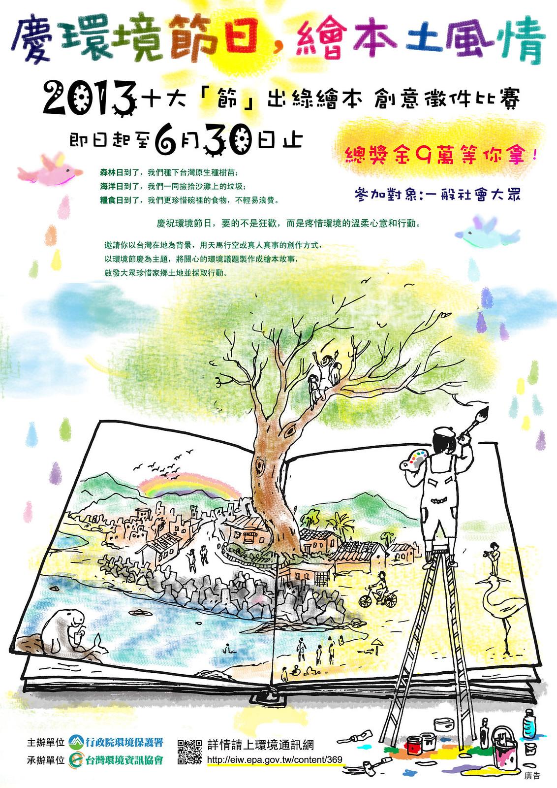 十大「節」出綠繪本創意徵件,希望能募集結合環境節日和台灣在地風光的繪本作品,有興趣的朋友請別錯過!