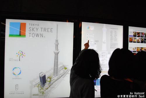 Sky Tree Town購物廣場