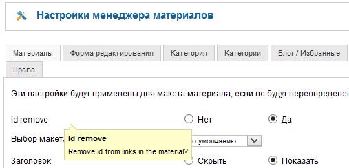 Как убрать id в материале Joomla