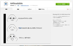 AAReadable - Google Chrome拡張