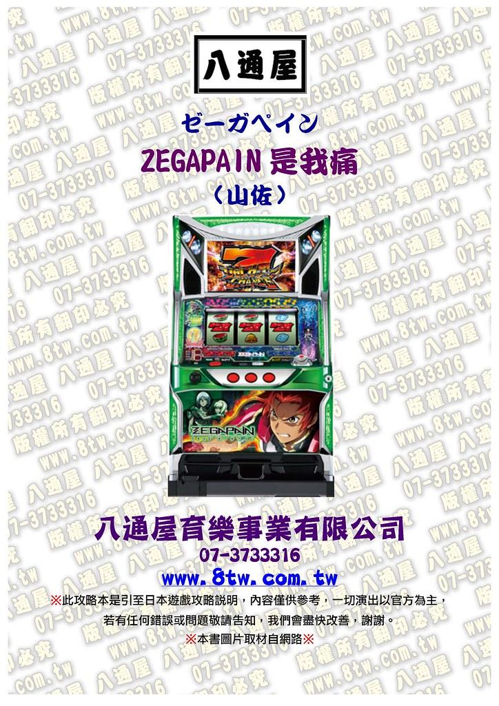 S0151 ZEGAPAIN是我痛中文版攻略_Page_01