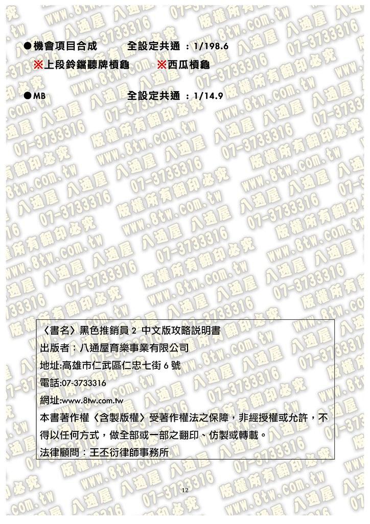 S0154黑色推銷員2中文版攻略_Page_13