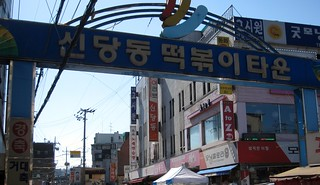 Sindang-dong tteokbokki