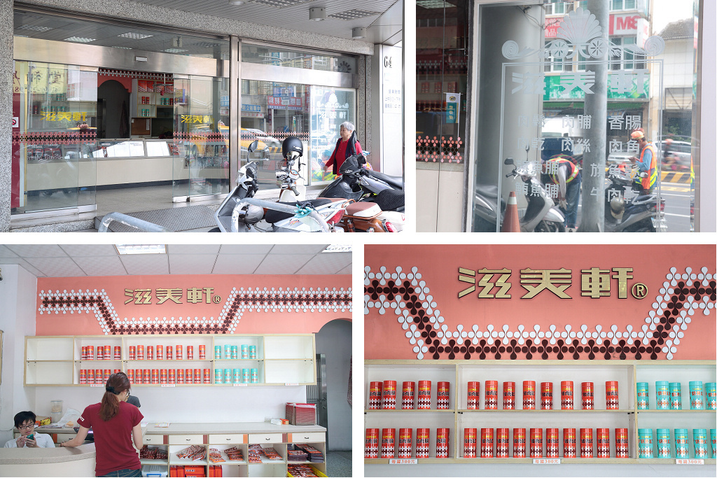 20140508-5台南-滋美軒食品 (2)