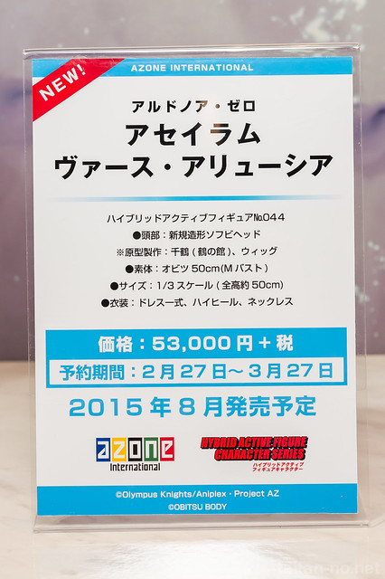 WF2015[W]_AZONE-DSC_7789