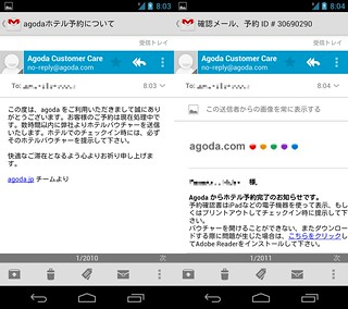 mail_from_agoda