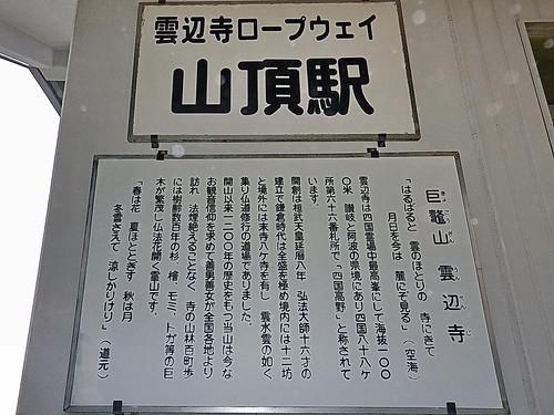 【写真】四国八十八ヶ所 : 第66番札所・雲辺寺