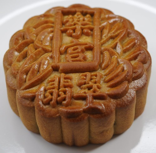 Park Hotel's Golden Jade with Duo Nuts (Vegetarian) Mooncake