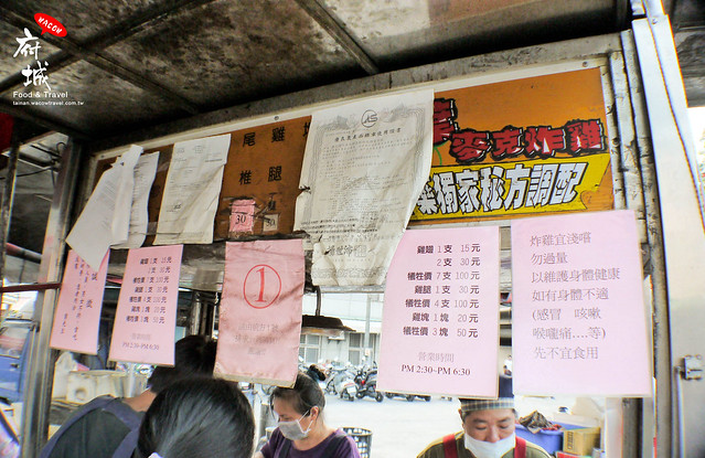 台南鹹酥雞