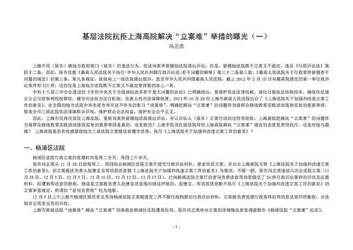 基层法院抗拒高院的曝光(一)_1
