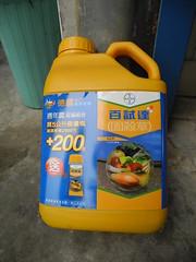 農藥空罐需回收。