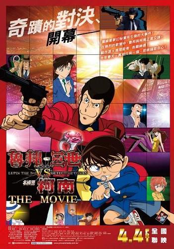 140128(3) - 劇場版《ルパン三世 vs 名探偵コナン THE MOVIE》(魯邦三世VS名偵探柯南 THE MOVIE)敲定4/4台灣上映、「怪盜基德」加入大混戰!
