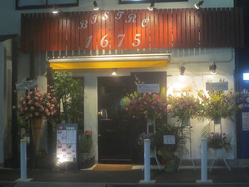 ビストロ1675(江古田)