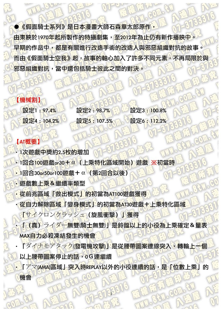 S0188假面騎士 中文版攻略_Page_02