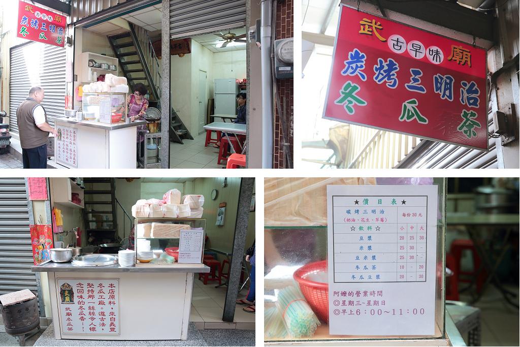 20140508-1台南-武廟碳烤三明治 (2)