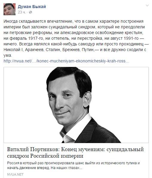 Думан Быкай о Путине и других