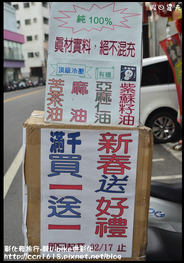 彰化輕旅行-騎U-bike遊彰化DSC_2491