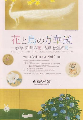 ■花と鳥の万華鏡■−春草・御舟の花、松篁の鳥−
