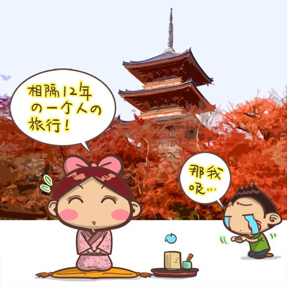 京都旅行水瓶女王