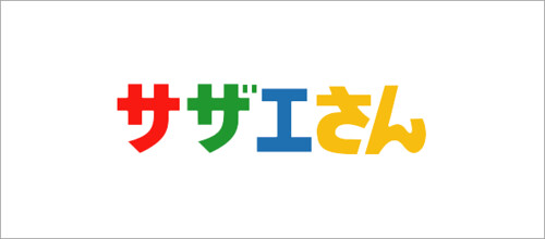 131001(1) - 9/29是日本電視動畫史50年傳統「賽璐珞片」消逝之日、長壽卡通《海螺小姐》邁向全面數位化!