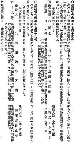新潟黒埼(国道供用開始1)