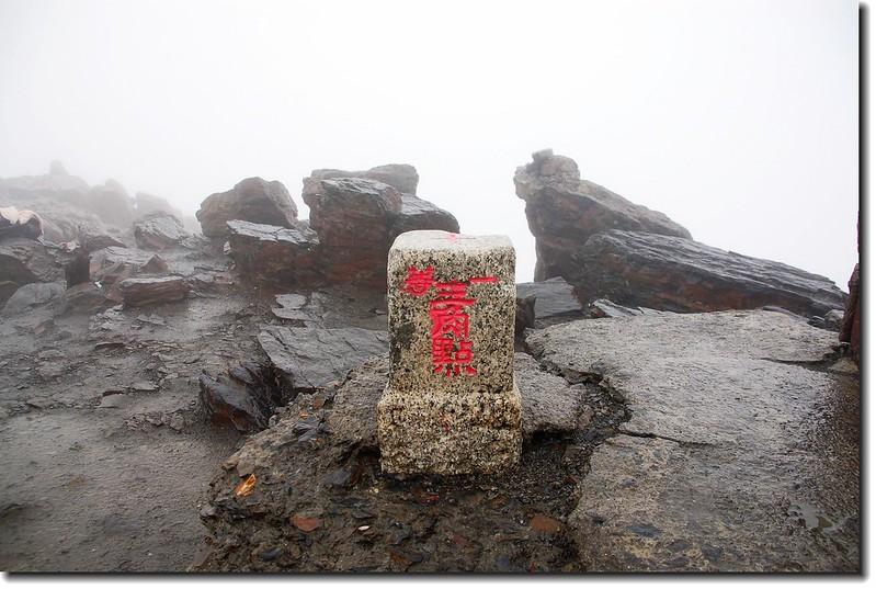 玉山一等三角點(Elev. 3952 m)