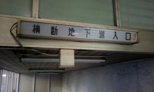250413渋谷駅 (5)