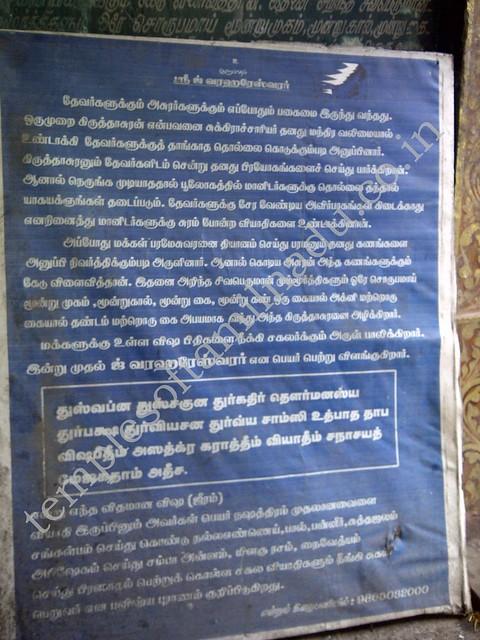 About Jwarahareshwarar, Vaitheeswaran Koil