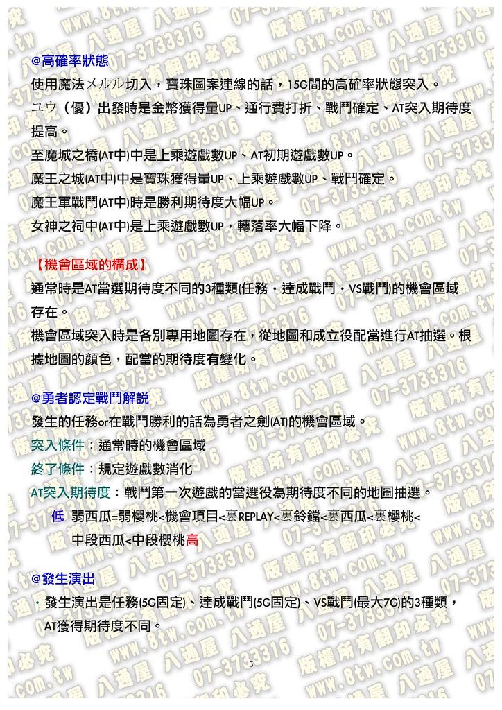 S0181 SGOSLOー勇者之路  中文版攻略_Page_06