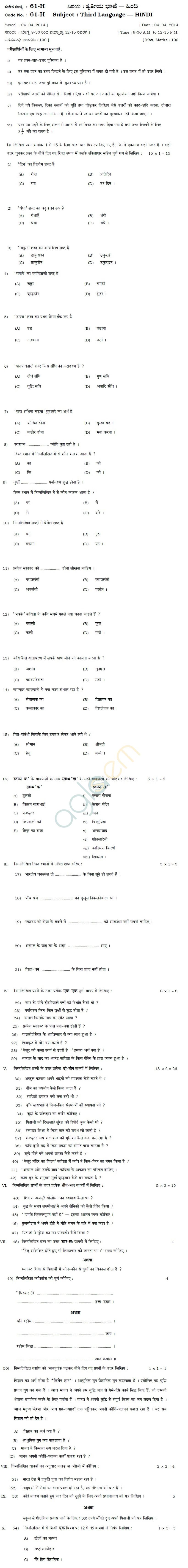 Hindi III