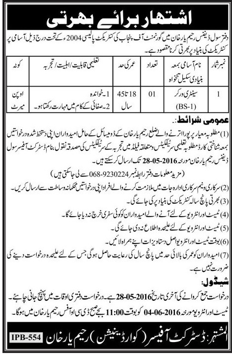 Civil Defense Department Raheem Yar Khan Sanitary Worker Required
