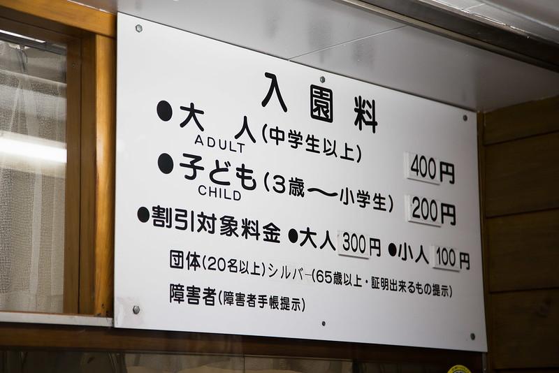 町田リス園-6