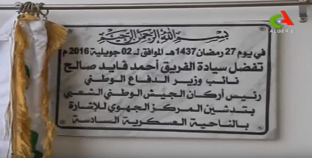 الجزائر : صلاحيات نائب وزير الدفاع الوطني - صفحة 3 27976718422_6183df0f76_o