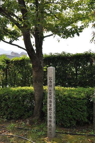 海軍航空隊記念樹