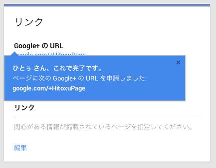 ひとぅ - 基本情報 - Google+