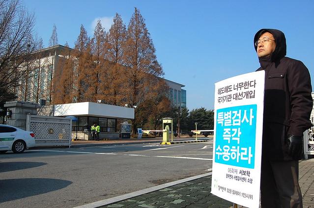 20131210_'국가기관 대선개입 특검 촉구' 참여연대 임원 릴레이 1인 시위(6회째)
