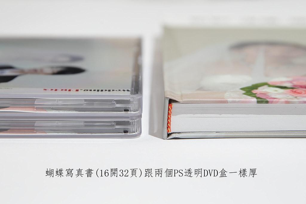 寫真書光碟盒比較圖