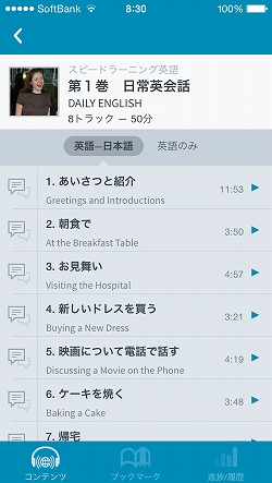iPhone_appli11