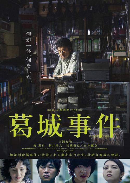 映画『葛城事件』日本版ポスター