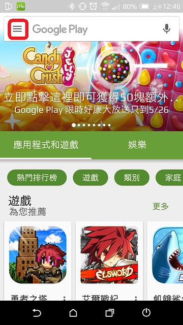 5-play商店首頁