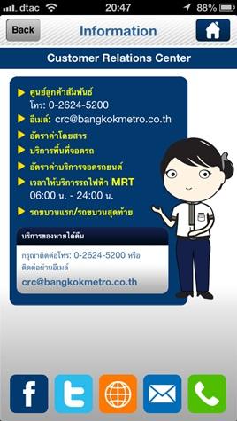 Bangkok MRT.