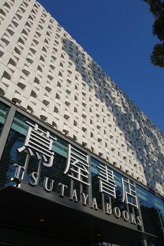 東京・秋 2013 - 代官山 - 蔦屋書店 (4)