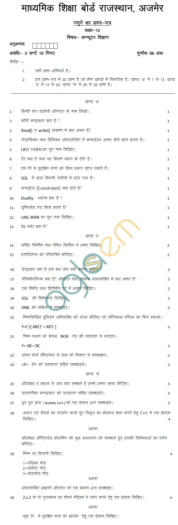 Rajasthan Board Class 12 Computer Science Model Question Paper