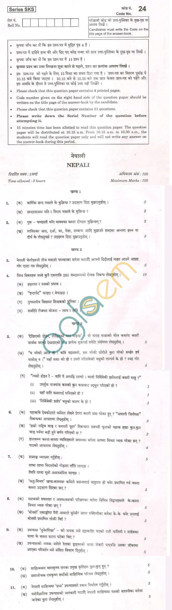 CBSE Board Exam 2013 Class XII Question Paper - Nepali