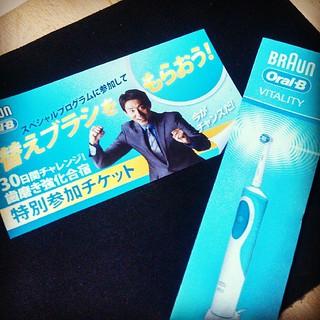 電動歯ブラシ死んだので購入。替えブラシ貰えるチケット見てサイト見たらキャンペーン終了してた。。アリエキスプレスで買うわ