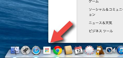 Chrome Apps ランチャー