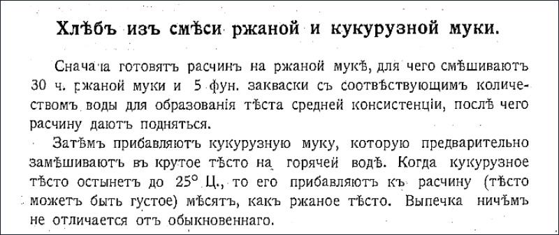 2_Рецептура_оригинал
