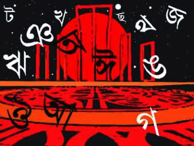 21-February-Ekushey-Wallpaper-rootsbd.com-34