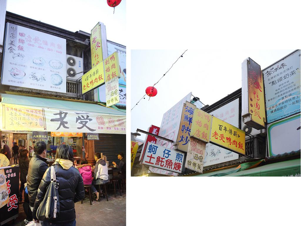 20140309雲林-老受鴨肉飯 (2)