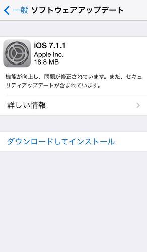 iOS7.1.1_140423